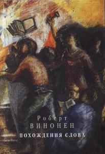 Book Robert Vinonen