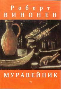 Robert Vinonen Book